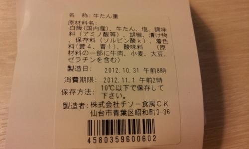 20121101_075814